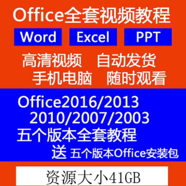 Office2016 2010新教程 零基础入门到精通 word excel ppt全套